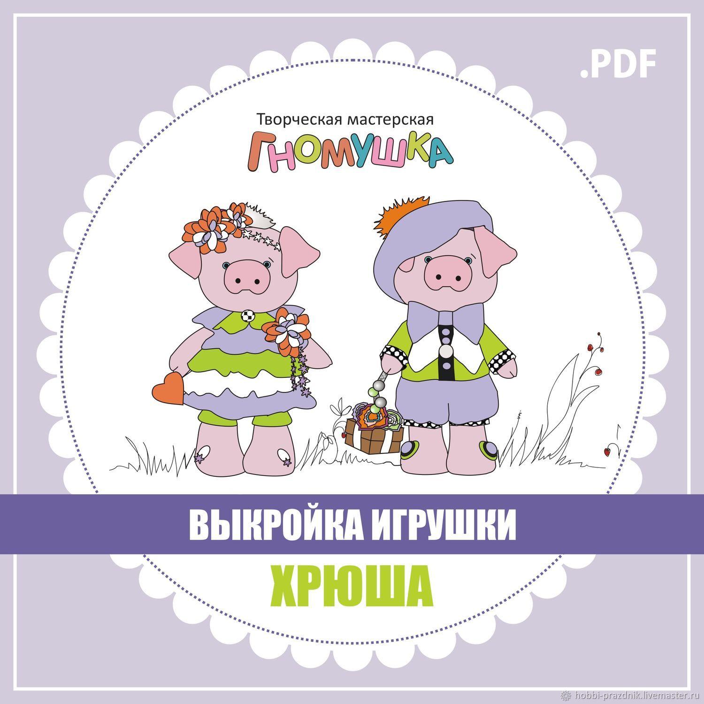 Выкройка Поросенка Хрюши, Выкройки для кукол и игрушек, Южно-Сахалинск,  Фото №1