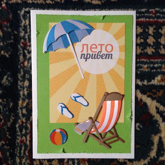 Летняя открытка.