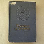 Кройка и шитье.1952г-Для начинающих