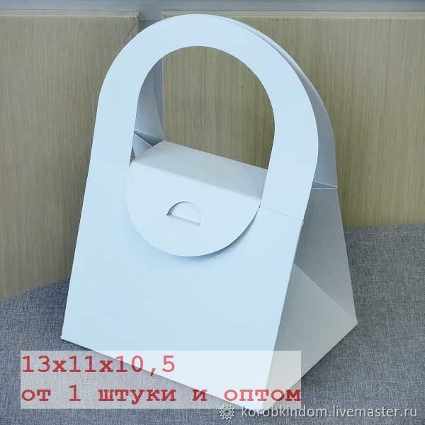 Упаковка ручной работы. Ярмарка Мастеров - ручная работа. Купить 13х11х10,5 - коробочка-сумочка белая. Handmade. Белый, крафт