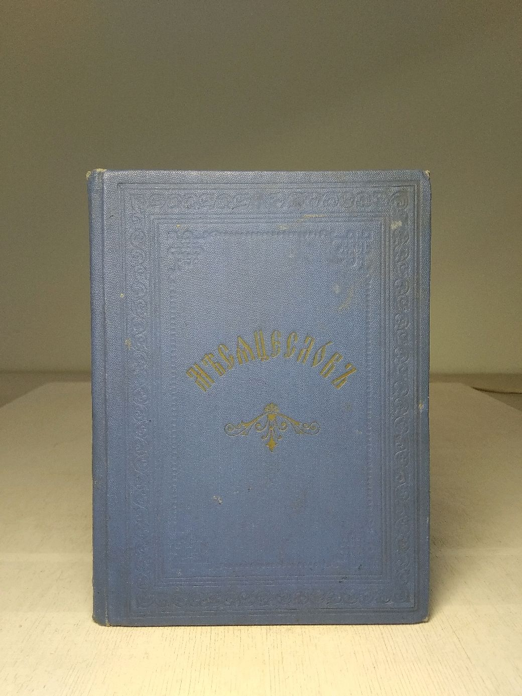 The old book of the month 1891, Vintage books, Moscow,  Фото №1