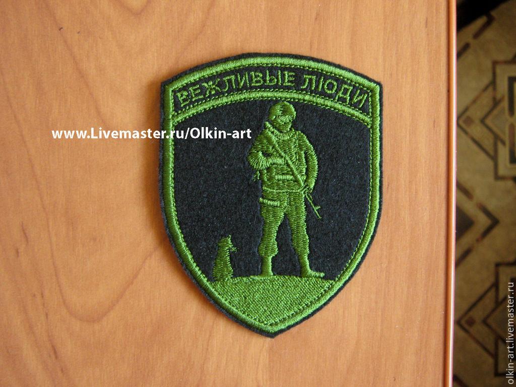 Stripe `Polite people` (shield) 137nitki. Machine embroidery. Beloretskiy stripe. Patch. Chevron. Patch. Embroidery. Chevrons. Patches. Stripe. Buy patch.