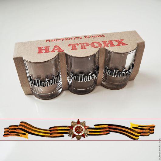 """Подарки для мужчин, ручной работы. Ярмарка Мастеров - ручная работа. Купить Набор стопок на троих """"За Победу!"""" (3 стопки). Handmade."""
