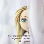 Оксана Гарипова (cariotta) - Ярмарка Мастеров - ручная работа, handmade