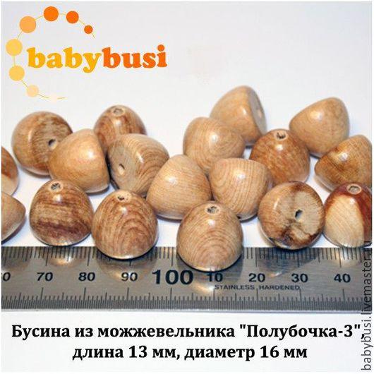 Бусина из можжевельника форма  `Полубочка-3`, длина 13 мм, диаметр самой широкой части 16 мм, натуральные, не окрашенные, не покрытые лаком-25 руб.