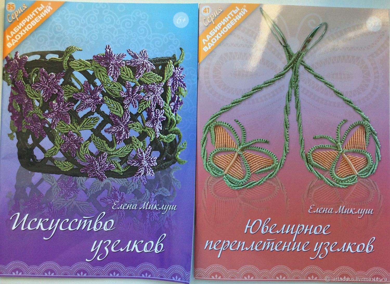 Комплект книг по микро-макраме для начинающих и продолжающих, Книги, Москва,  Фото №1