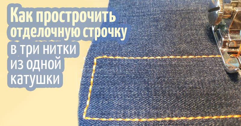 Как прострочить отделочную строчку в три нитки из одной катушки