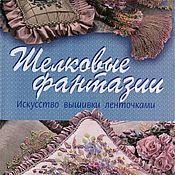 Винтаж handmade. Livemaster - original item Silk fantasies.. Handmade.