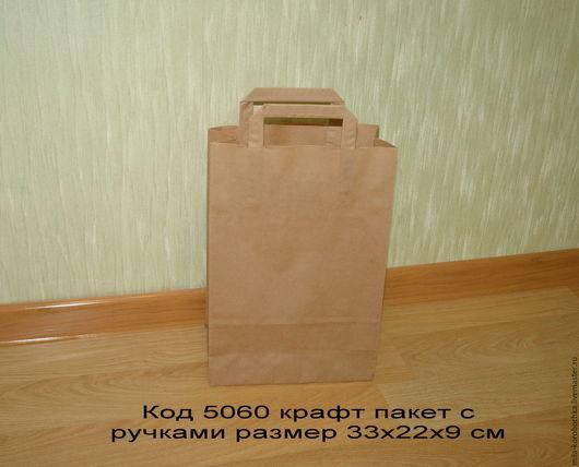 Крафт пакет с ручками размер 33х22х9 см