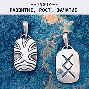 Фен-шуй и эзотерика handmade. Livemaster - original item Amulet with rune Inguz pendant silver double-sided, handmade. Handmade.