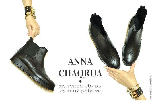 Обувь ручной работы. Ярмарка Мастеров - ручная работа. Купить Женские челси Anna Chaqrua. Handmade. Черный, обувь на заказ