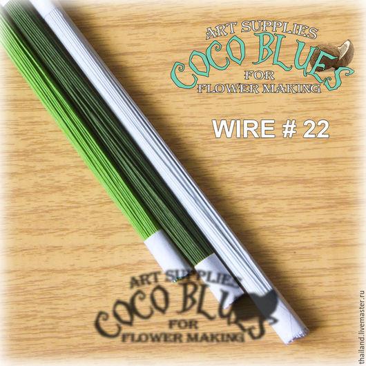 Флористическая проволока в бумажной обмотке. Калибр 22. Высокое качество. Производство - Таиланд.  Цвета: зеленый светло-зеленый белый  `Кокосов Блюз` Таиланд  (c) Coco Blues (Thailand) Co. Lt