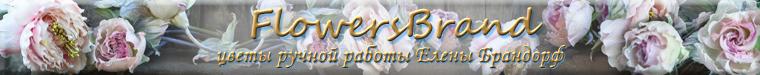 Елена Брандорф - цветы из шёлка (FlowersBrand)