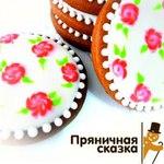 Расписные пряники. Пряничная Сказка (pryanikskazka) - Ярмарка Мастеров - ручная работа, handmade