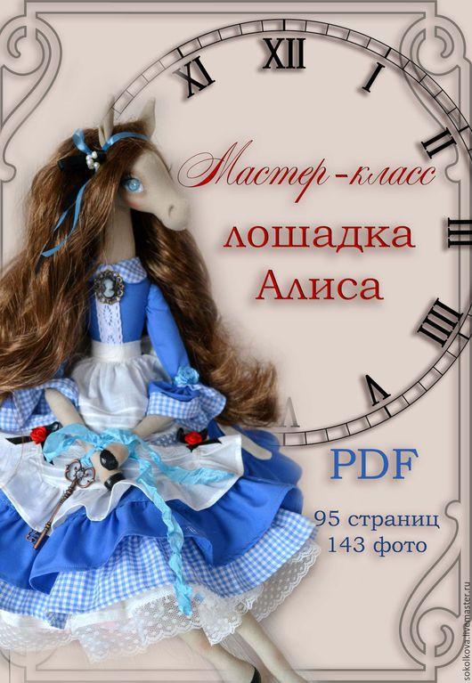 """Куклы и игрушки ручной работы. Ярмарка Мастеров - ручная работа. Купить Мастер-класс  """"лошадка Алиса"""" PDF. Handmade."""