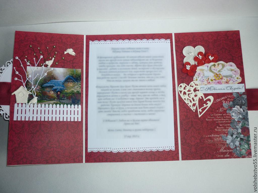 Открытки, открытки своими руками на рубиновую свадьбу