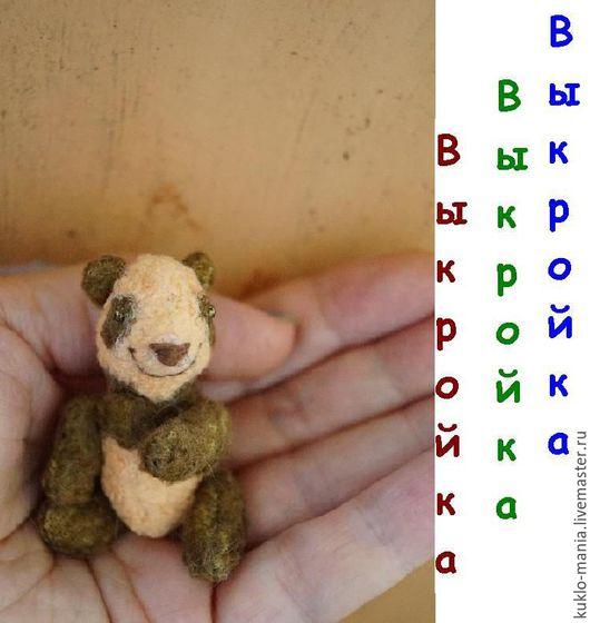 Куклы и игрушки ручной работы. Ярмарка Мастеров - ручная работа. Купить Выкройка миниатюрной панды -тедди 7 см.. Handmade.