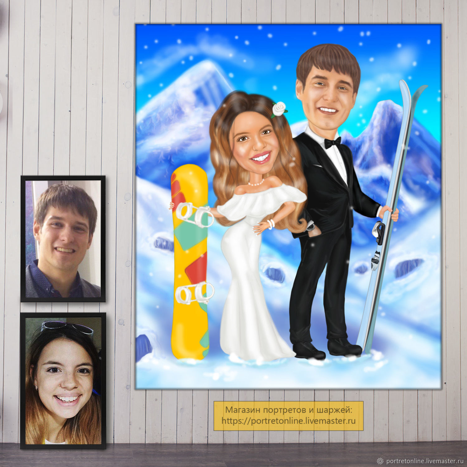 a wedding gift. Gift to the newlyweds. Cartoon, mountains, skis, snowboard, Gifts, Moscow,  Фото №1