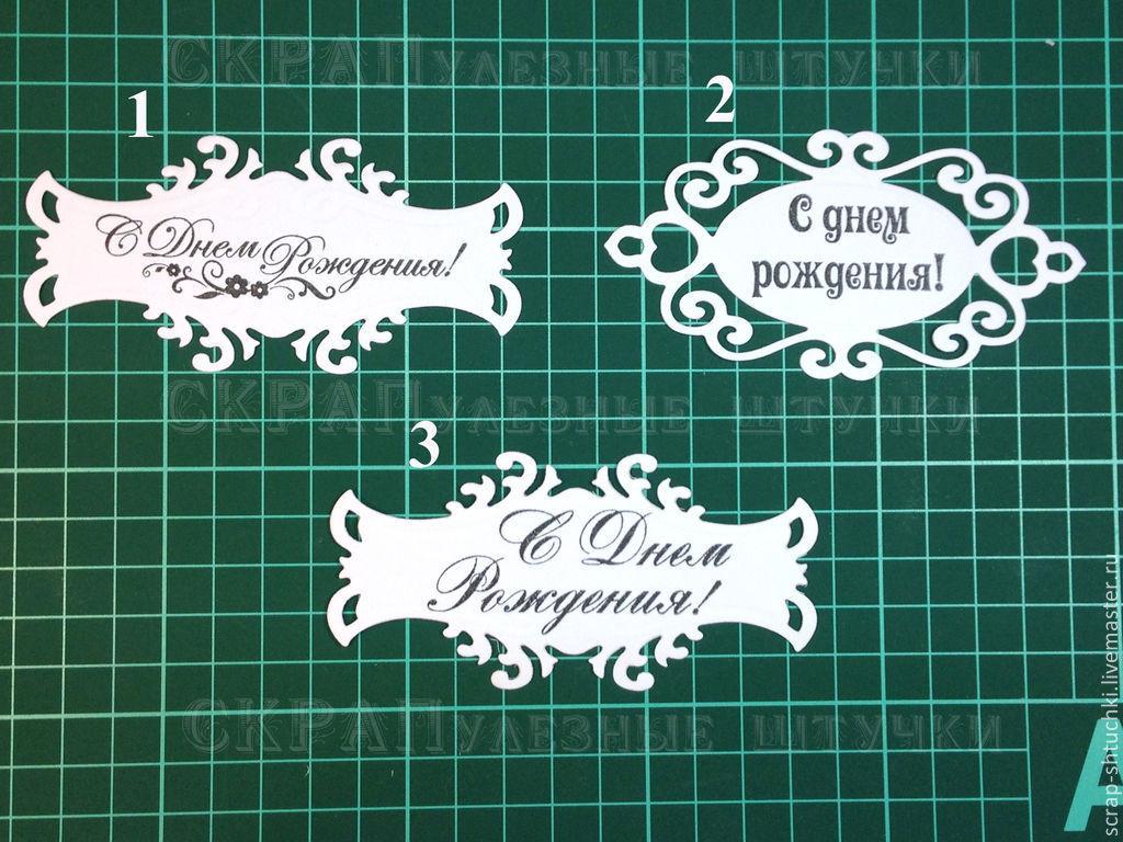 Надписи на открытках ручной работы как сделать