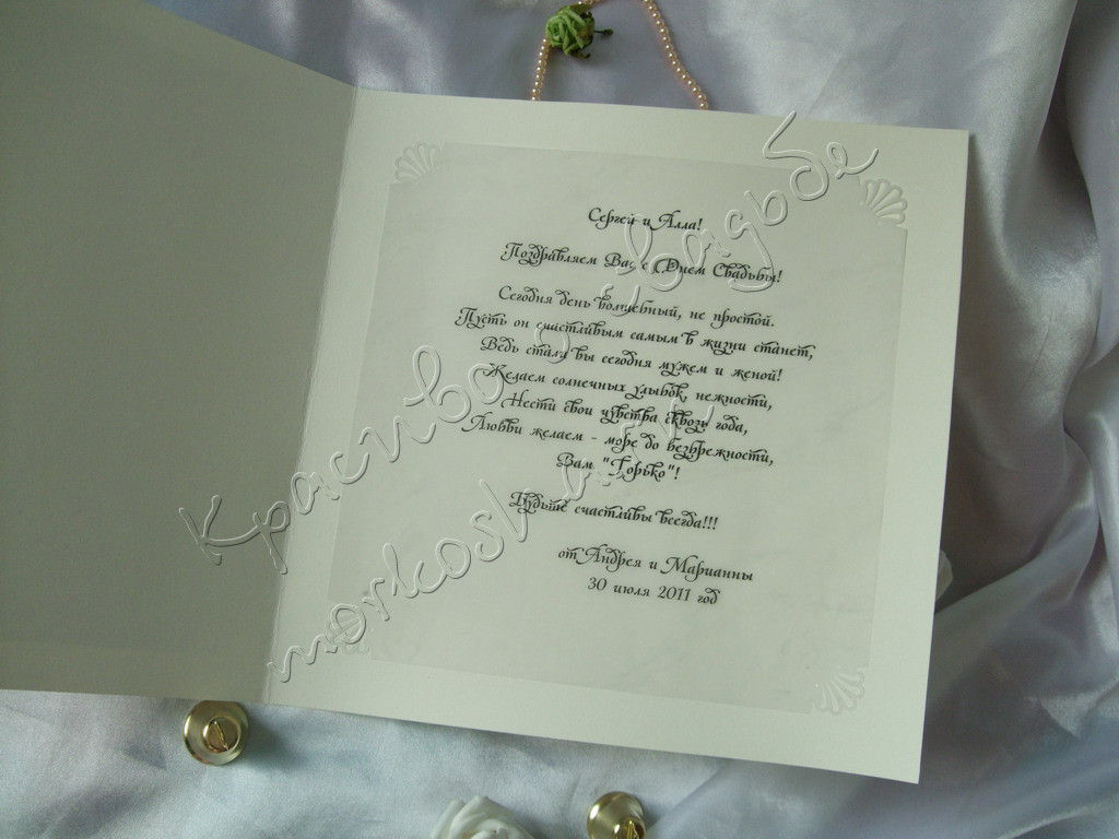 Днем рождения, подписать открытку от коллектива с днем свадьбы