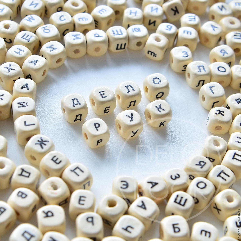 Бусины с буквами своими руками