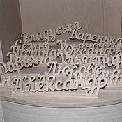 Слова ручной работы. Ярмарка Мастеров - ручная работа Надпись  именная. Handmade.