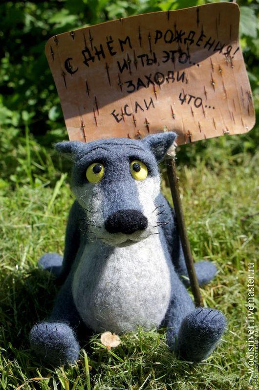 """Сказочные персонажи ручной работы. Ярмарка Мастеров - ручная работа. Купить Валяный волк из мультфильма """"Жил был пёс"""". Handmade."""