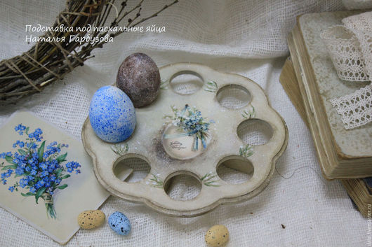 Кухня ручной работы. Ярмарка Мастеров - ручная работа. Купить Подставка для пасхальных яиц. Handmade. Бежевый, пасхальный декор, Декупаж