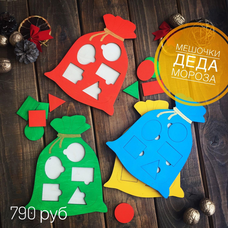 Bags Of Santa Claus. geometric shapes. Set, Play sets, Petrozavodsk,  Фото №1