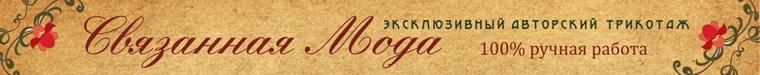 Связанная мода (Светлана) (barkinder)
