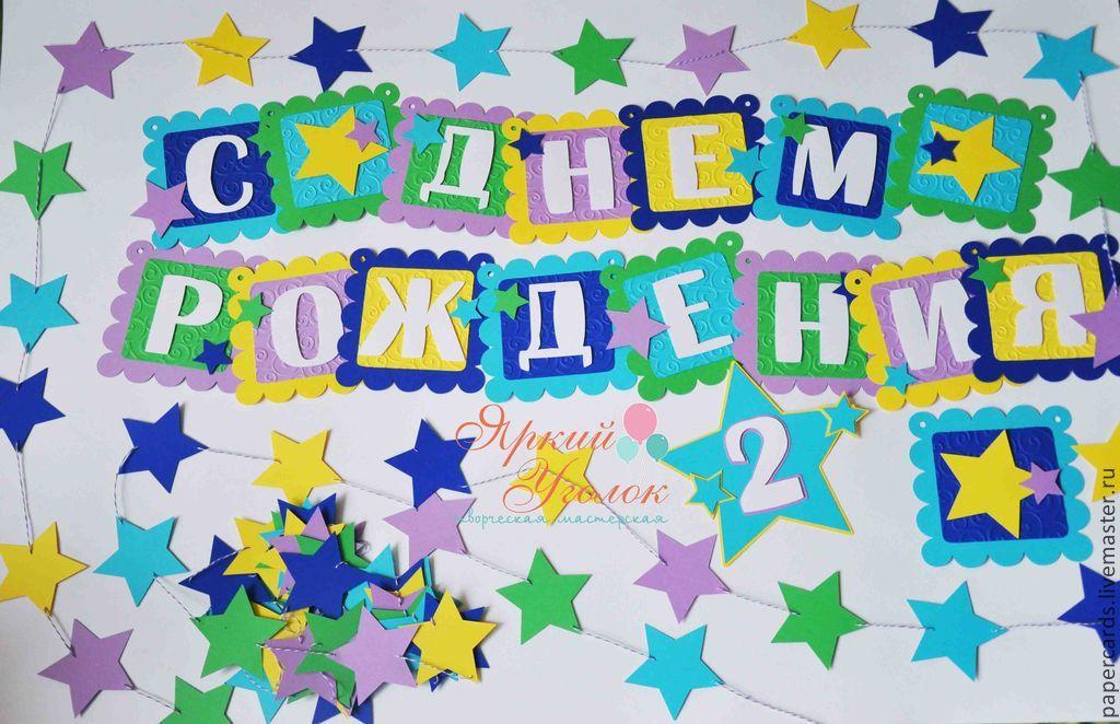 Растяжка с днем рождения своими руками шаблоны букв 48