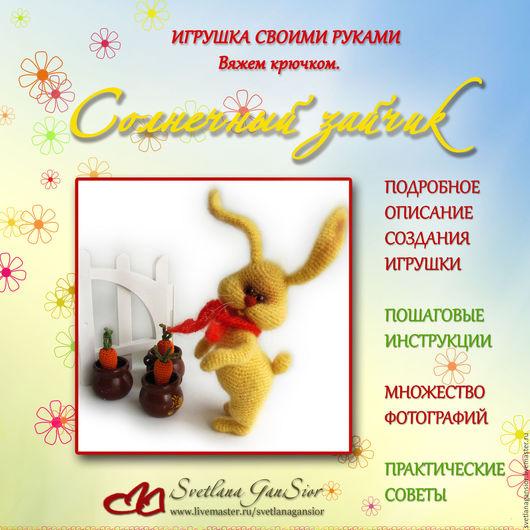 МК `Солнечный Зайчик` Автор разработки Светлана Гансиор, http://www.livemaster.ru/svetlanagansior