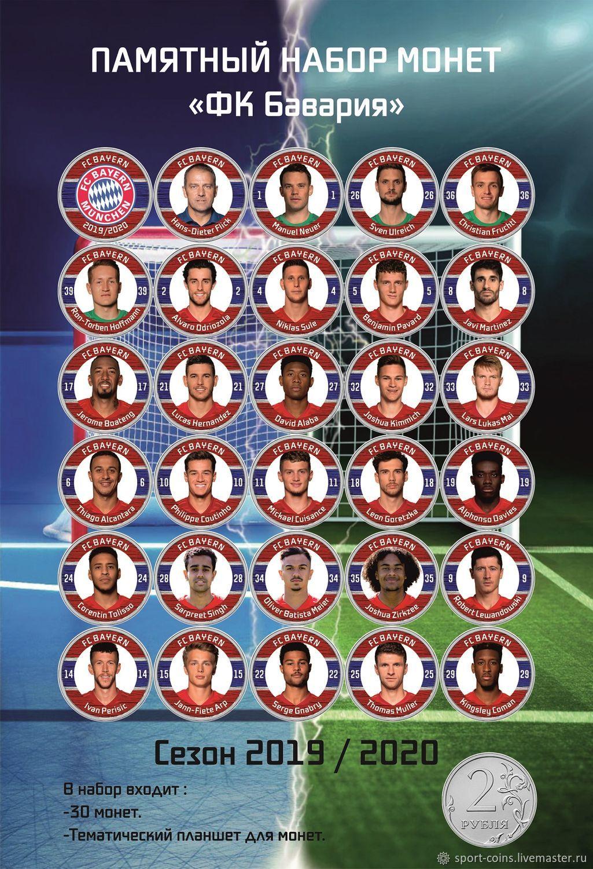 Подарочный набор монет ФК Бавария Мюнхен 2019/2020, Сувенирные монеты, Москва,  Фото №1