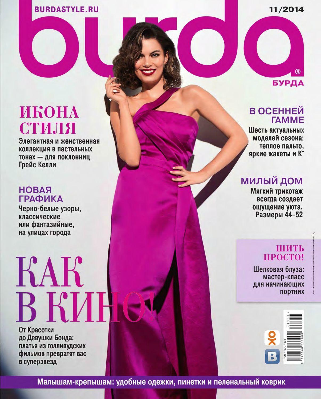 Журнал Burda Moden №  11/2014, Выкройки для шитья, Москва,  Фото №1