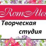 RomAles - Ярмарка Мастеров - ручная работа, handmade