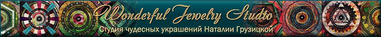 Наталия Грузицкая  Украшения