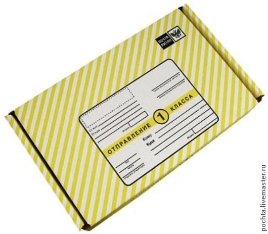 """Упаковка ручной работы. Ярмарка Мастеров - ручная работа. Купить 1 класс(Е/1) Почтовая коробка """"Отправление 1 класса"""". Handmade."""