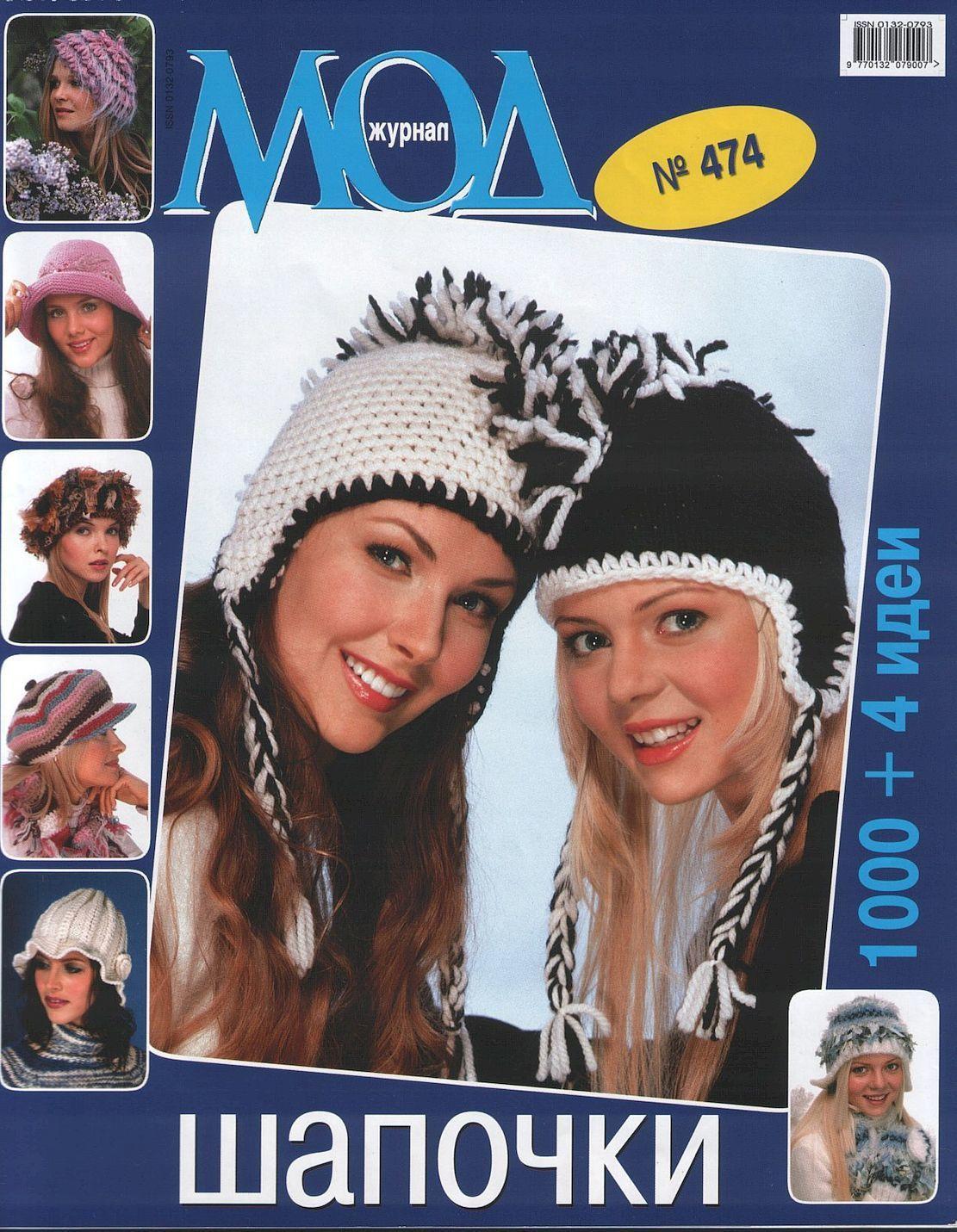 Журнал МОД. Вязание.  № 474, 476, 477, 478, 480, 481, Схемы для вязания, Москва,  Фото №1