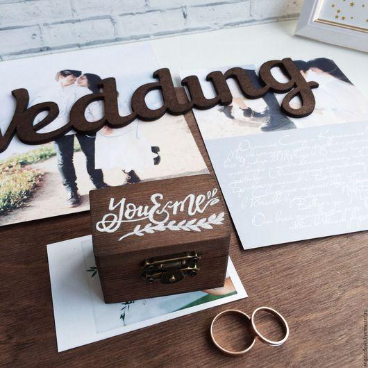 Свадебные аксессуары ручной работы. Ярмарка Мастеров - ручная работа. Купить Крошечная деревянная шкатулка для обручальных колец, You&Me. Handmade.