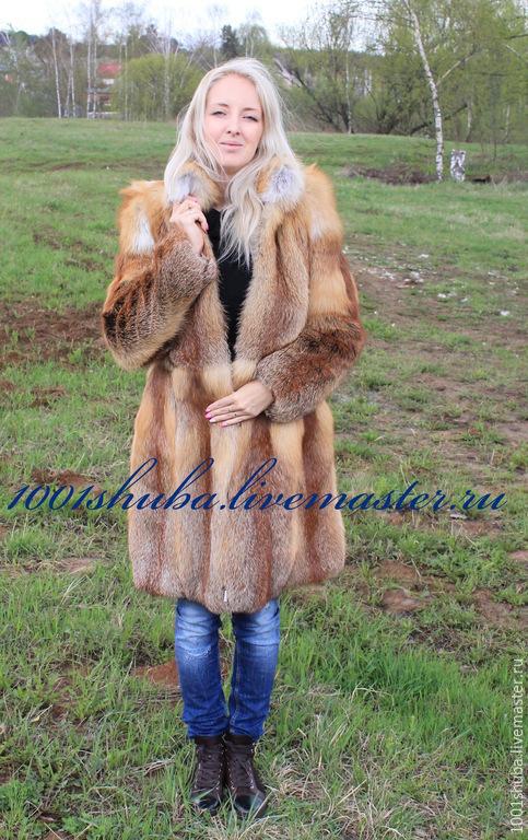Шуба из русской лисы,выполнена в классическом пошиве,цельные шкуры, на крючках или на молнии на ваш выбор, длина изделия на фото 95 см, шкуры цельные, на фото шуба без дополнительного утепления