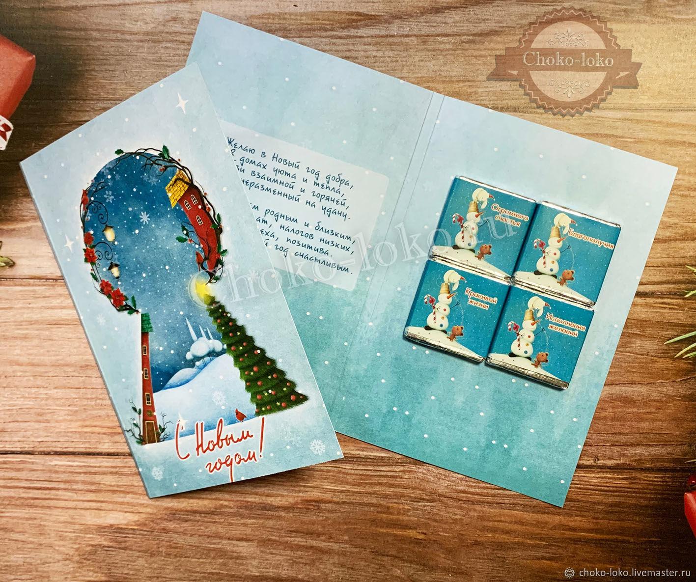 """Открытка с шоколадом """"С Новым Годом"""", Подарки, Кострома, Фото №1"""