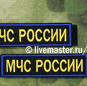 Материалы для творчества handmade. Livemaster - original item badge EMERCOM of RUSSIA (170 fills, 157 text, 663 frame). Handmade.