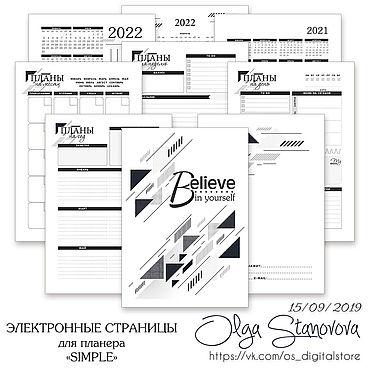 """Дизайн и реклама ручной работы. Ярмарка Мастеров - ручная работа Электронные страницы для планера """"Simple"""". Handmade."""