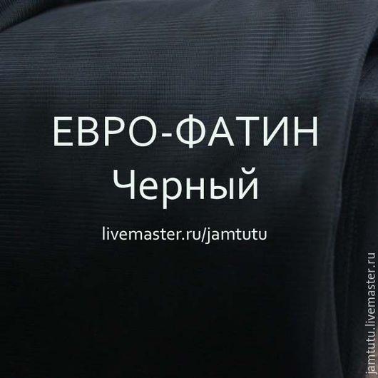 Евро-фатин (мягкий фатин)  ЧЕРНЫЙ ширина 3 метра производство Турция