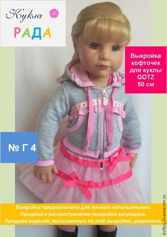Шьем кофту для куклы
