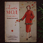 Винтаж handmade. Livemaster - original item Fashion album Rostov fashion house. 1950s. Handmade.