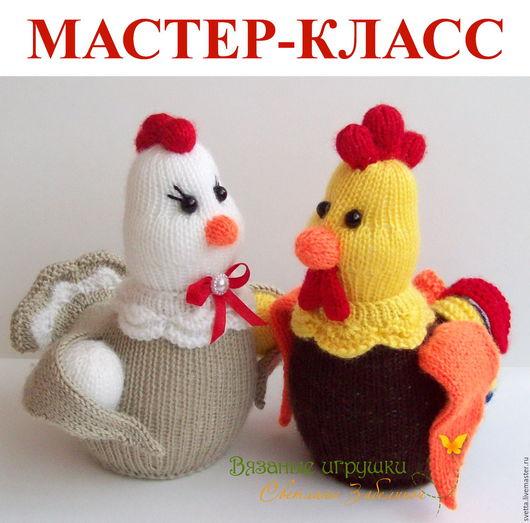 """Обучающие материалы ручной работы. Ярмарка Мастеров - ручная работа. Купить """"Петушок и курочка"""" мастер-класс по вязаным игрушкам (спицы). Handmade."""