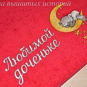 Детские полотенца ручной работы. Ярмарка Мастеров - ручная работа Подарок доченьке на день рождения Полотенце с вышивкой. Handmade.