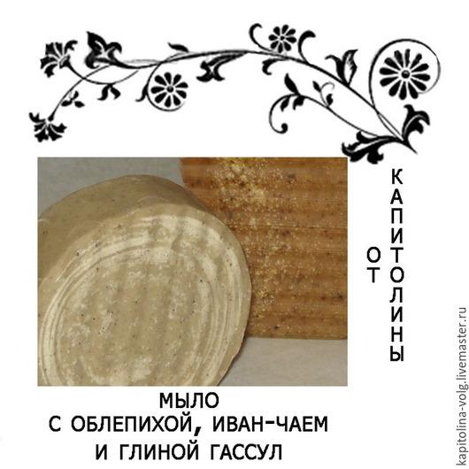 Мыло ручной работы. Ярмарка Мастеров - ручная работа. Купить Мыло с нуля с облепихой, иван-чаем и глиной гассул. Handmade.