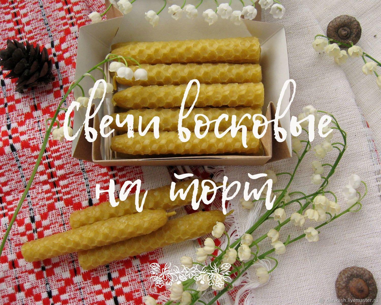 Свечи на торт восковые катаные, h 7 см. 10 шт, Свечи, Минск,  Фото №1